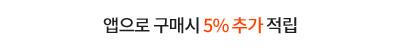앱으로 구매시 5% 추가적립
