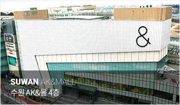 수원 AK&몰