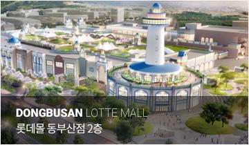 롯데몰 동부산점