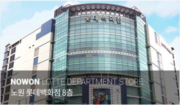 노원 롯데백화점